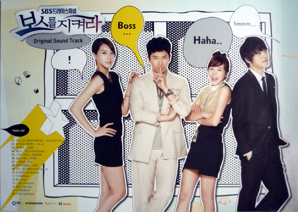 Foto ost protect the boss 17