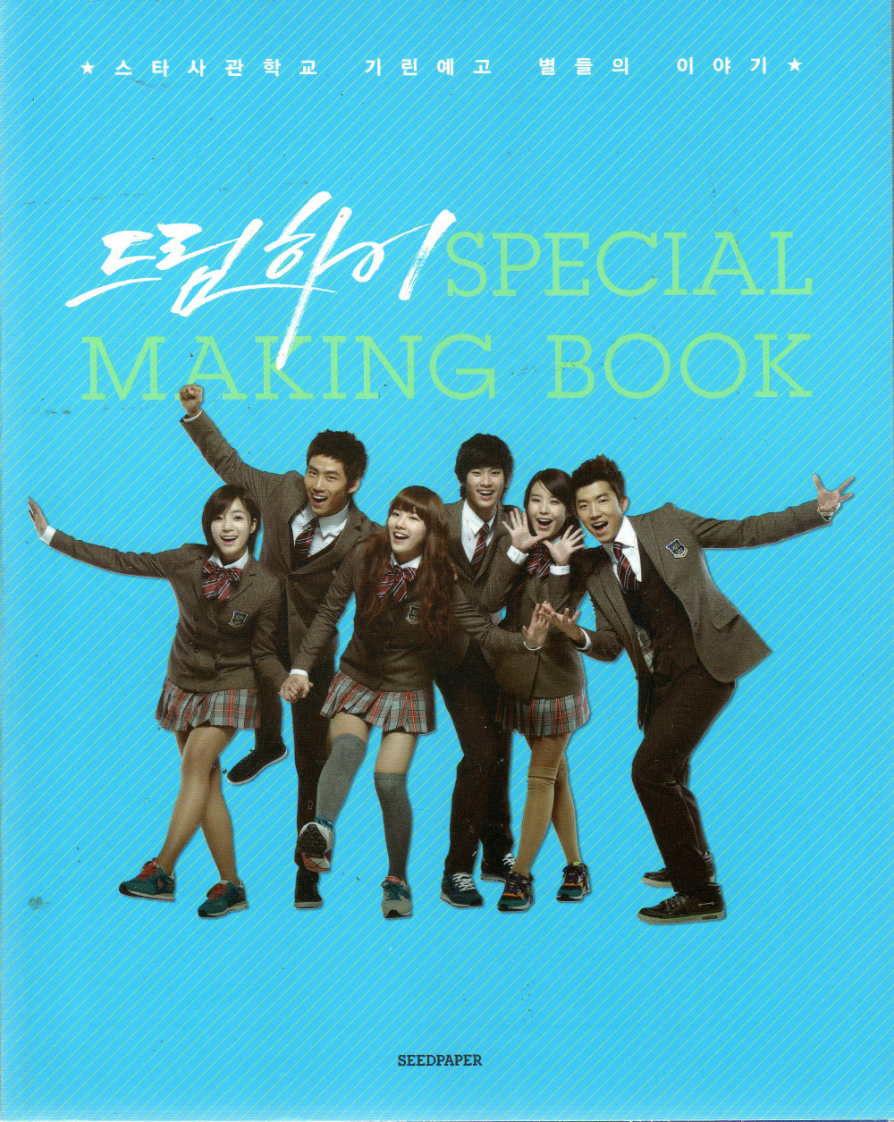 Dream High Special Making Book