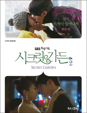 Secret Garden Comic Book 2
