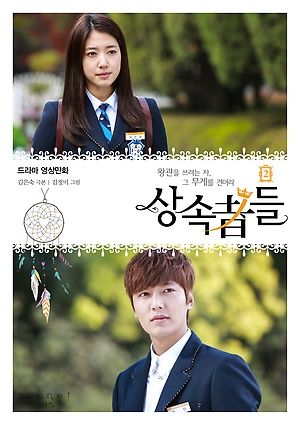 The Heirs comic book Vol 2