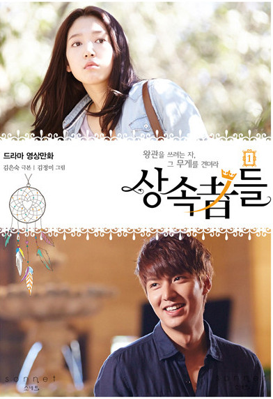 The Heirs comic book vol 1 amended