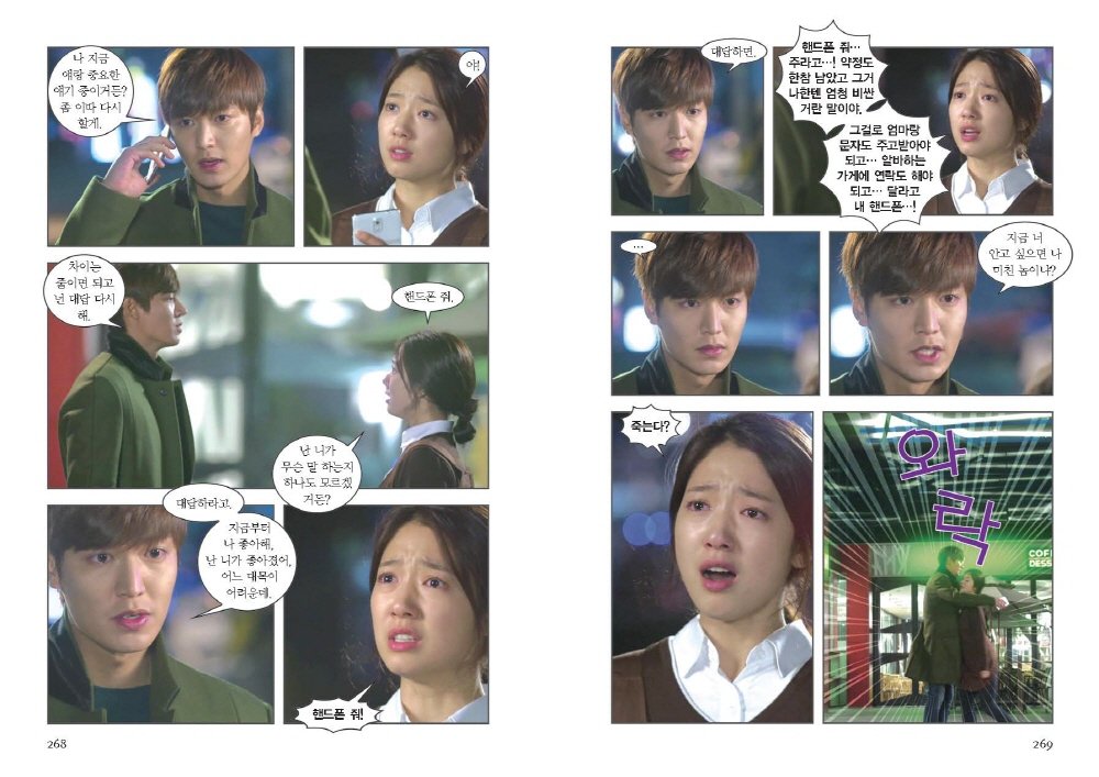 The Heirs comic book vol 1 c