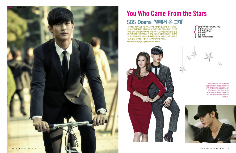 Asta TV Jan 14, You Who Came from the Stars