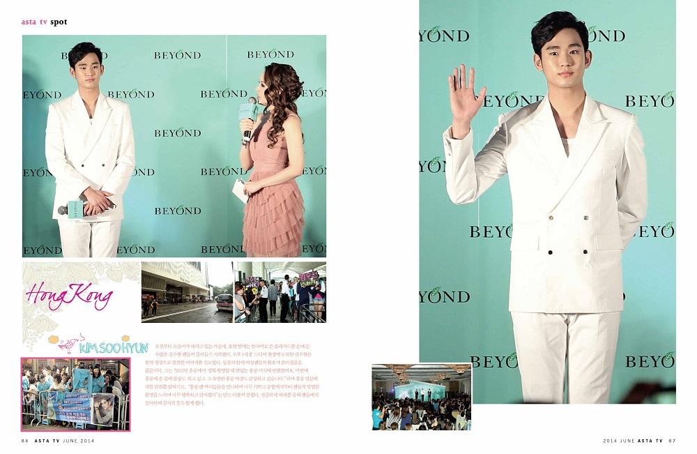 Asta TV Jun 14, Kim Soo Hyun