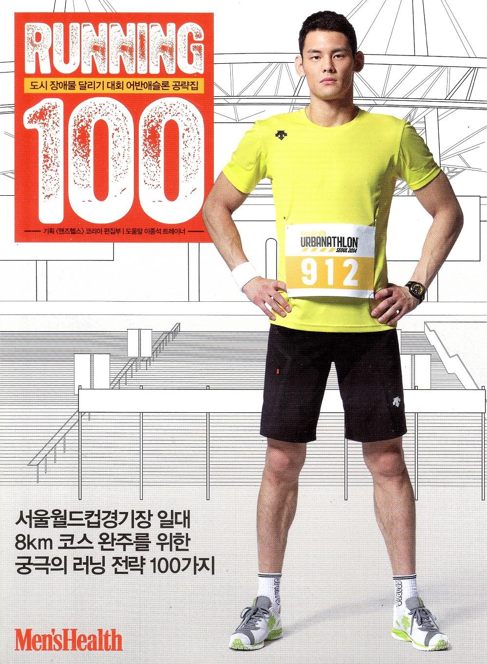 Men's Health Sep 14, supplement