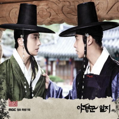 The Night Watchman's Journal ost Pt 2
