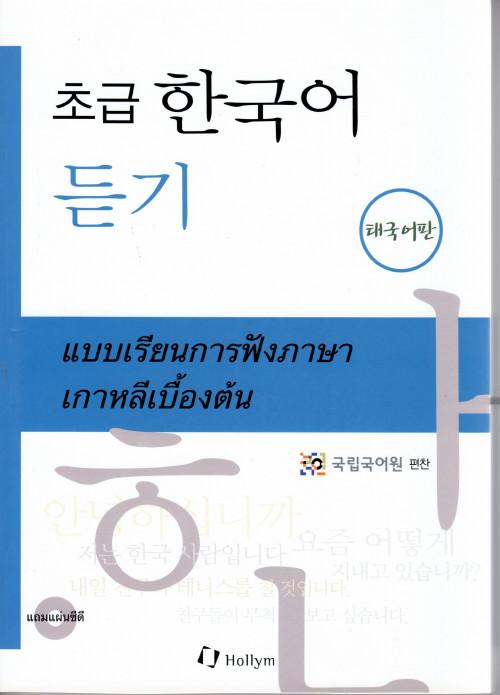 Listening Korean for Beginners (Thai)