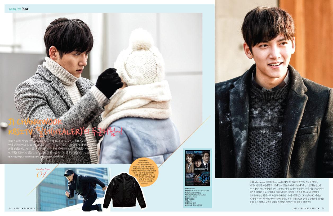 Asta TV Feb 15, Ji Chang Wook