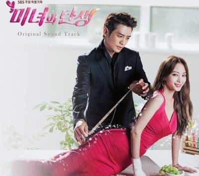 Birth of a Beauty ost
