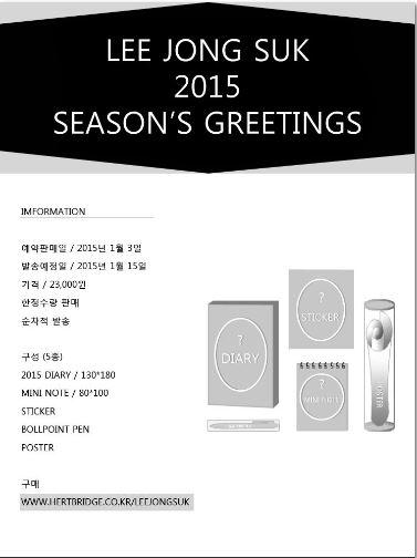Lee Jong Suk- 2015 Season's Greetings