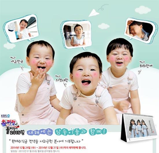 Song Il Kook & Triplets- 2015 Desk Calendar