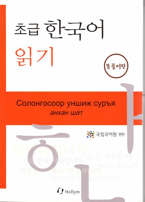 Reading Korean for Beginners (Mongolian)