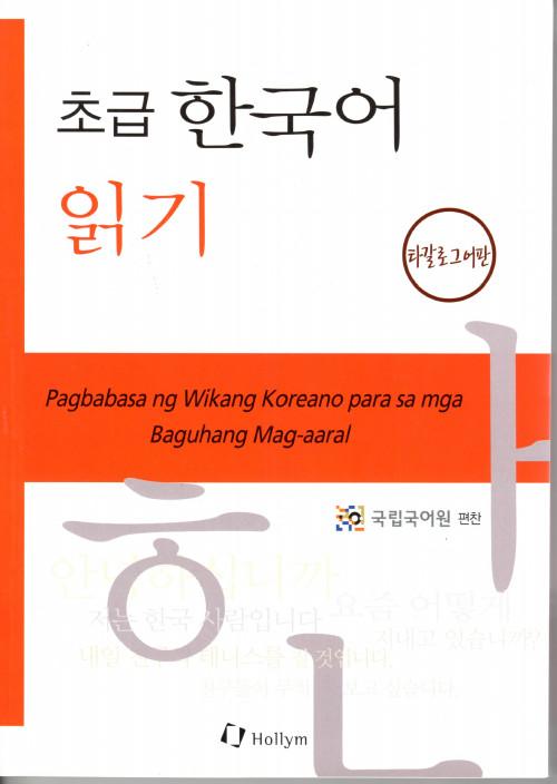 Reading Korean for Beginners (Tagalog)