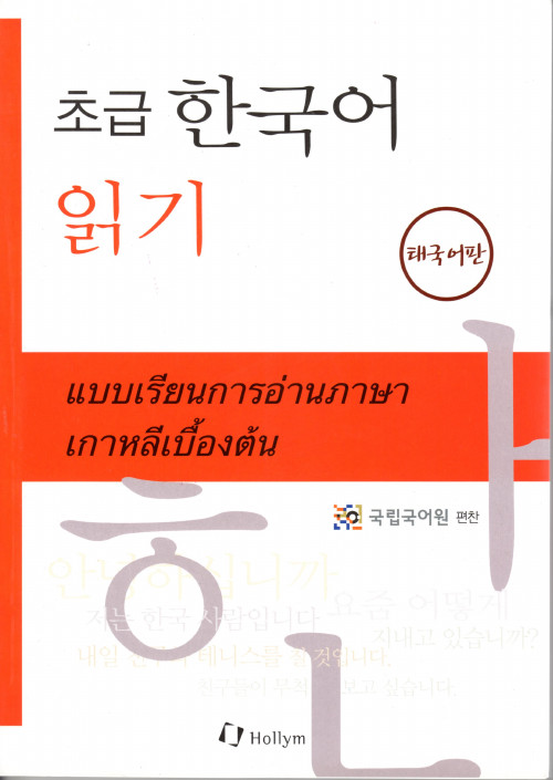 Reading Korean for Beginners (Thai)