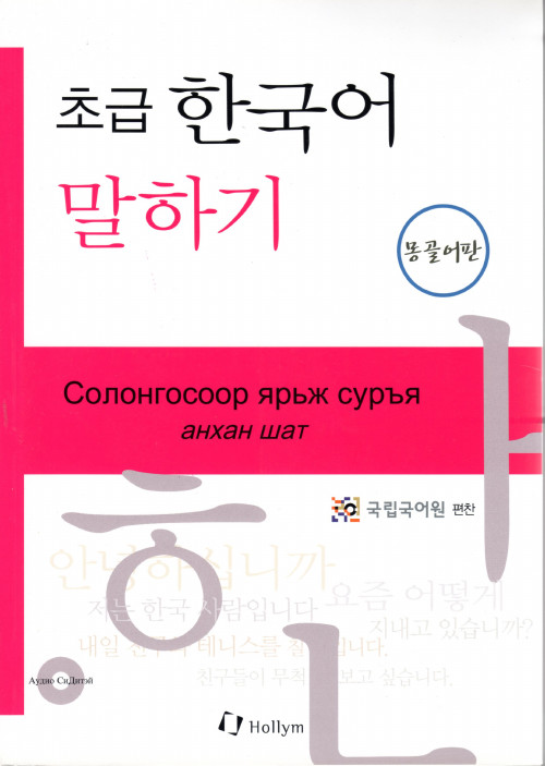 Speaking Korean for Beginners (Mongolian)