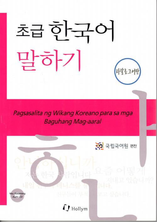 Speaking Korean for Beginners (Tagalog)