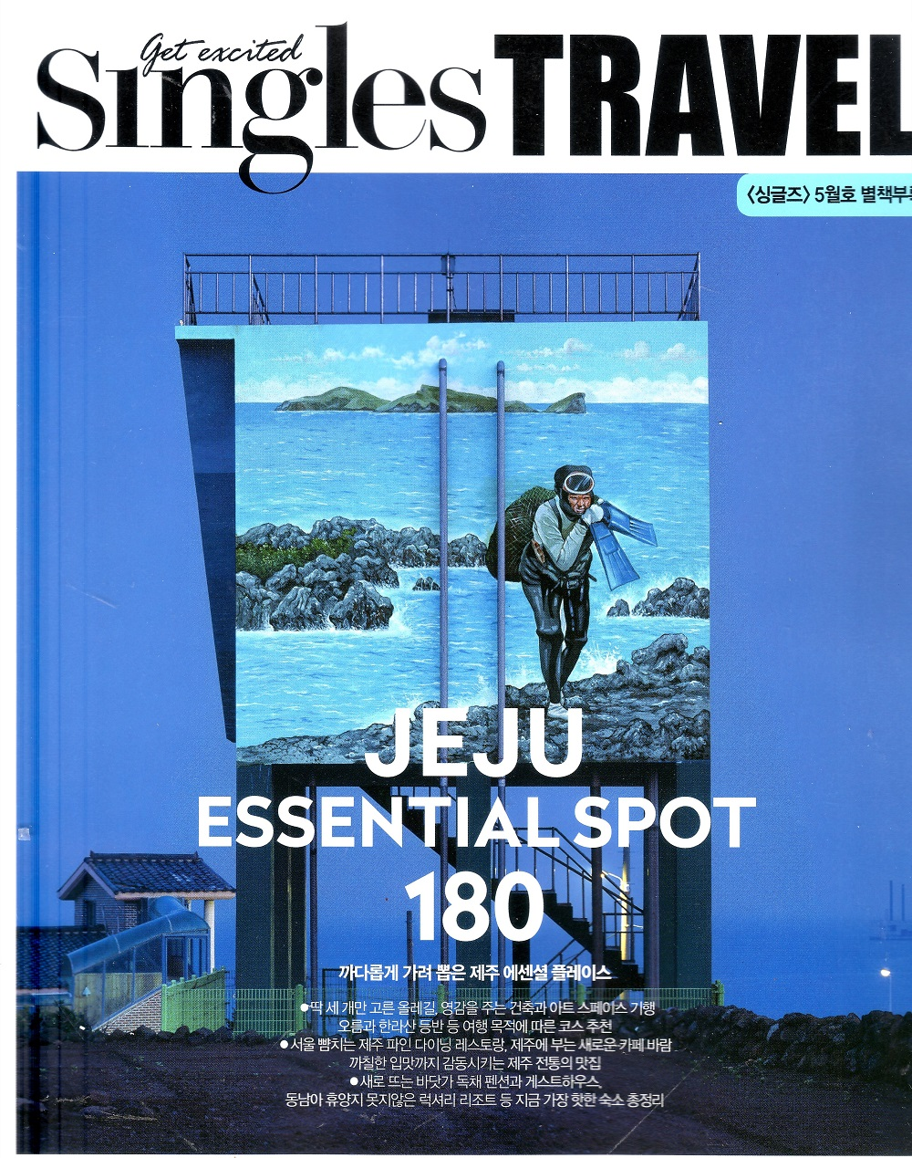 Singles May 15, supplement