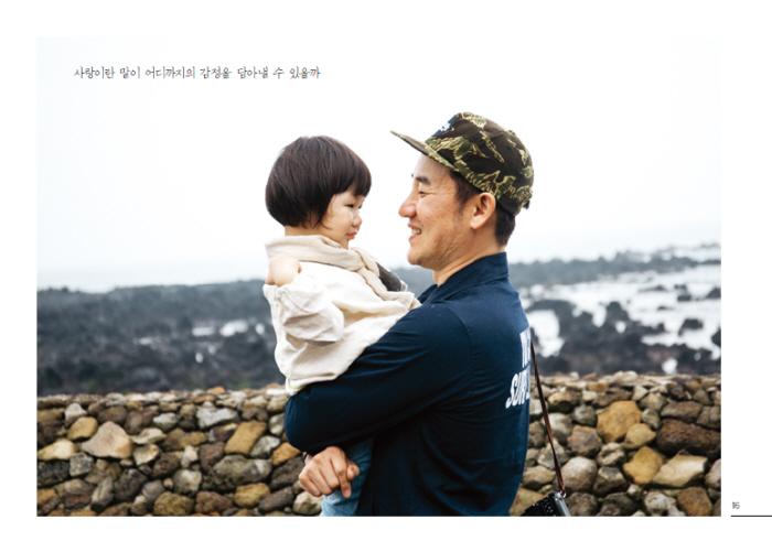 Superman Returns Jeju Photobook- Love Love Love 1