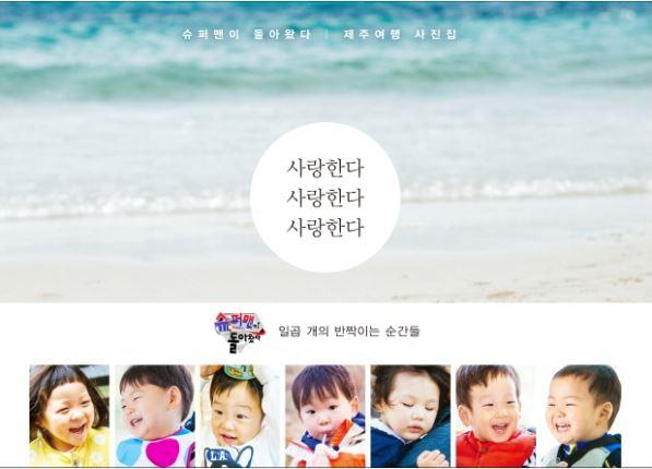 Superman Returns Jeju Photobook- Love Love Love