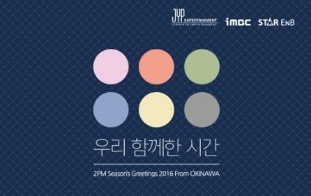 2PM- 2016 Season's Greetings