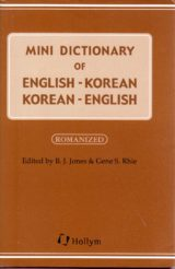 Mini Dic of Eng-Kor, Kor-Eng 001