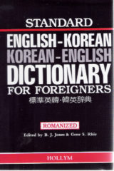 Standard Eng-Kor, Kor-Eng Dictionary for Foreigners