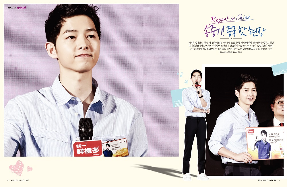 Asta TV Jun 16, Song Joong Ki