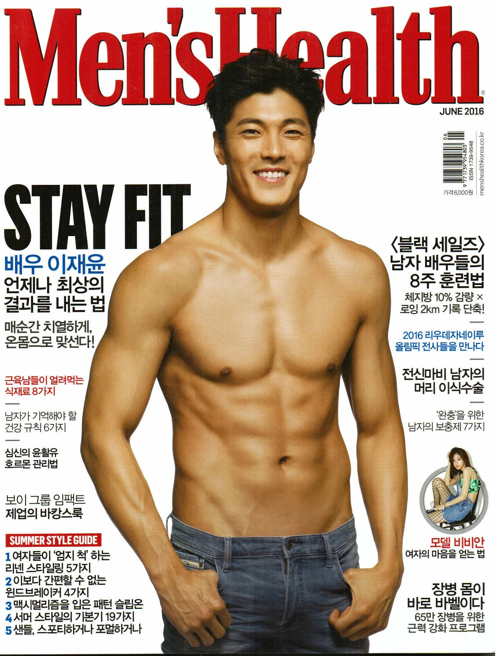 Men's Health Jun 16