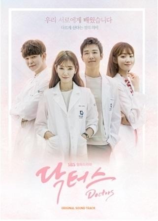 Doctors ost