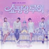 shopping-king-louie-ost