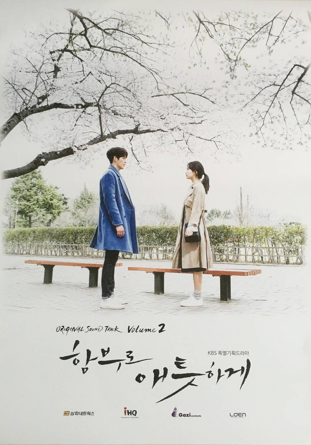 uncontrollably-fond-ost-vol-2-poster